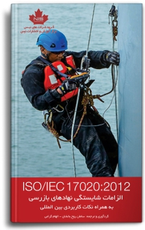 ISO 17020:2012
