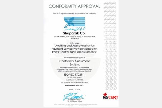 ارزیابی انطباق ISO/IEC 17021 شرکت شبکه الکترونیک پرداخت کارت (شاپرک)