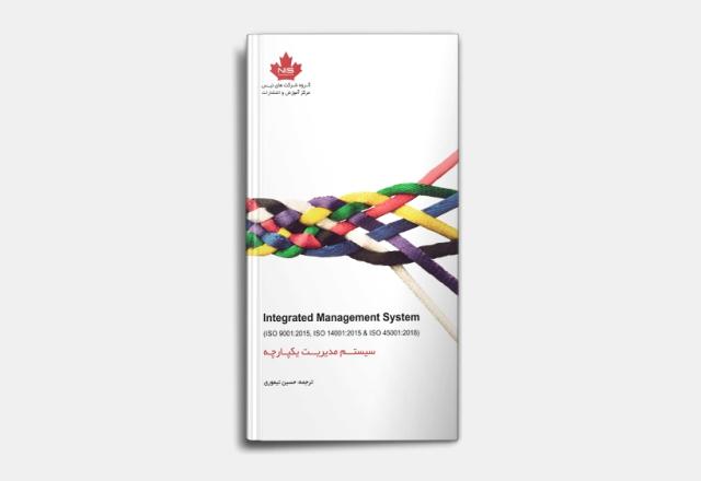 کتابچه استاندارد بین المللی سیستم مدیریت یکپارچه (IMS) منتشر شد